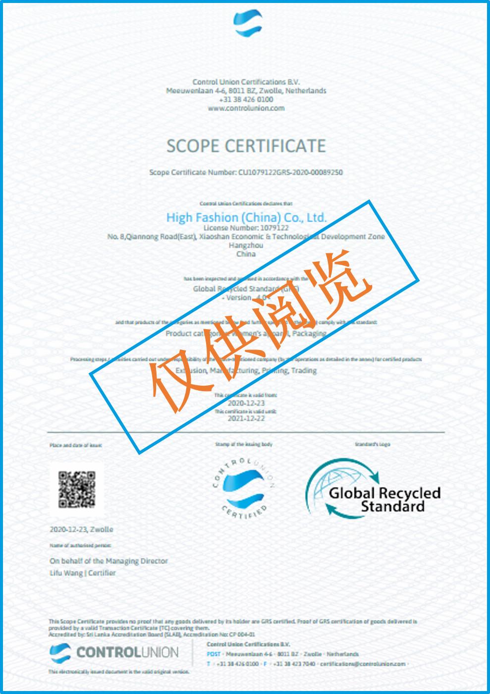 达利(中国)GRS证书首页_meitu_1.jpg